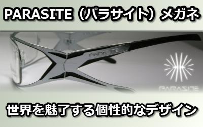 PARASITE(パラサイト)メガネ紹介画像