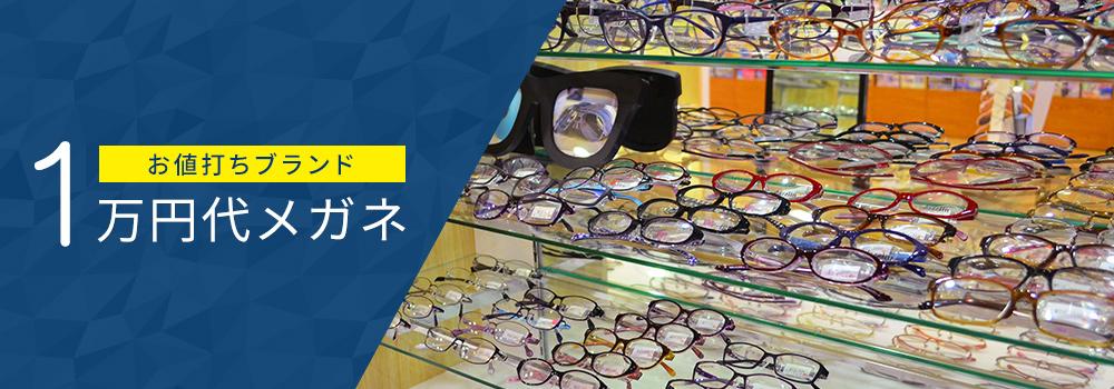 1万円台のお値打ちメガネ
